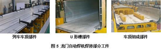 轨道车辆机器人及专机自动焊接生产线介绍(图)